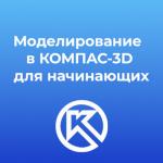 Компас-3D