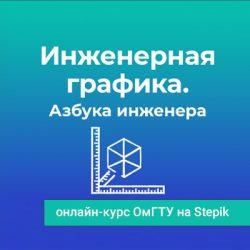 бесплатные онлайн-курсы омгту на stepik