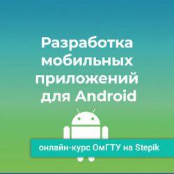 андроид400