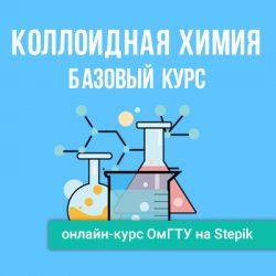 коллоидная химия400